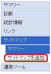 サイトマップを追加ボタン