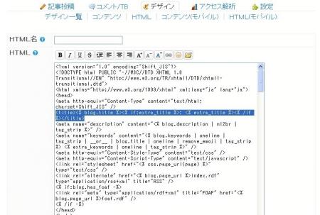 旧HTML