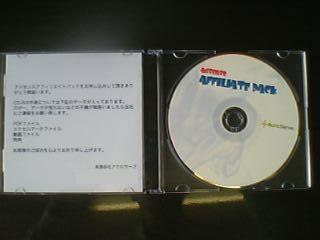 アフィリエイトパック CD