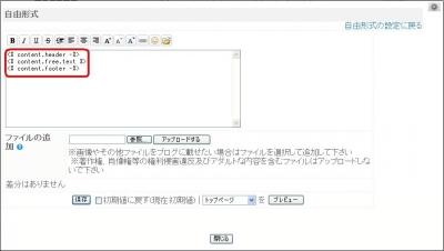 自由形式HTML