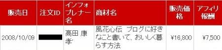 風花心伝 infotop