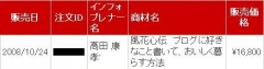 風花心伝 infotop2